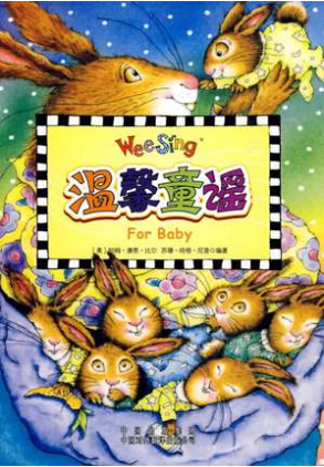 Wee Sing:For baby
